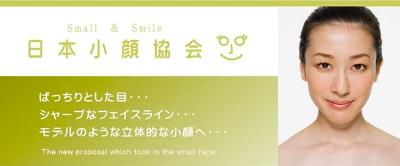 日本小顔協会